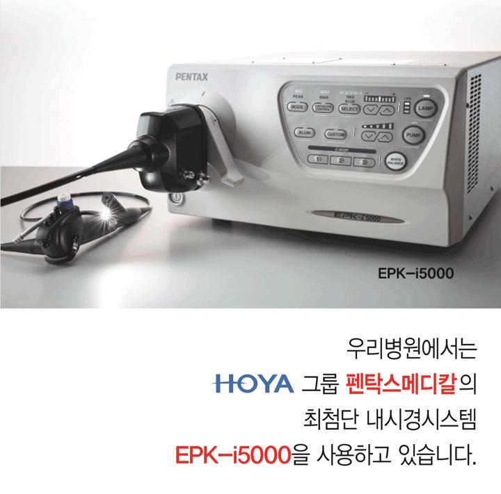 우리병원에서는 HOYA 그룹 펜탁스 메디칼의 최첨단 내시경시스템 EPK-i5000을 사용하고 있습니다.